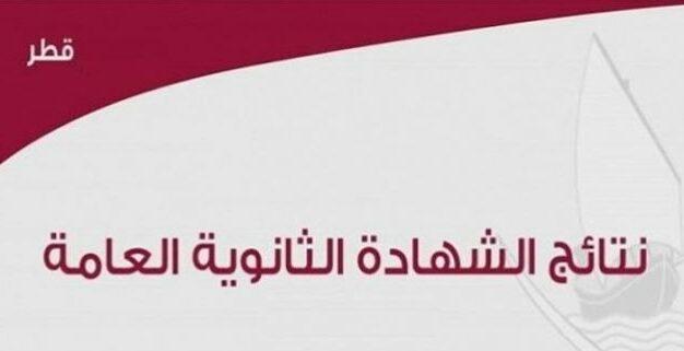 بوابة خدمات الجمهور تنشر نتائج الثانوية العامة قطر 2021 الفصل الثاني