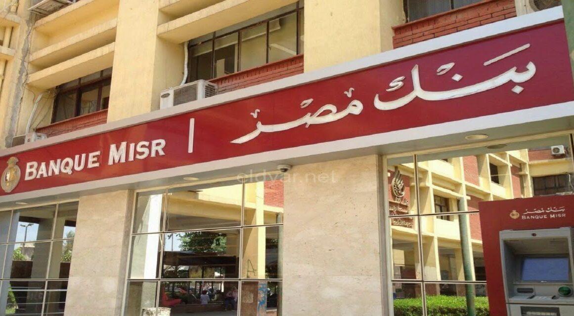 سداد التأمينات الاجتماعية بنك مصر وطرق الدفع الإلكتروني على موقع الهيئة