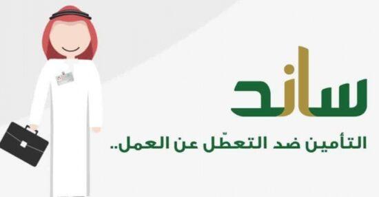 طريقة التسجيل في مبادرة ساند السعودية لمواجهة البطالة