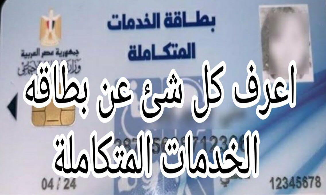 حجز كشف الطبي لاستخراج بطاقة الخدمات المتكاملة 2021