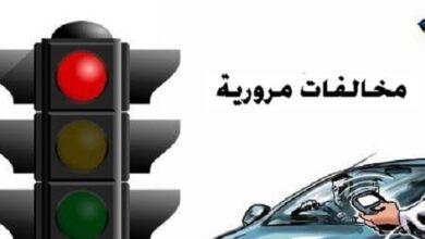 Photo of مخالفات المرور الاستعلام عن بيانات سيارة برقم اللوحة في مصر 2021 مكتب المخالفات المرورية