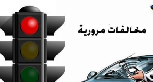 Traffic violations Inquiry about vehicle data with the plate number in Egypt 2021 Traffic Violations Office