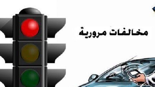 مخالفات المرور