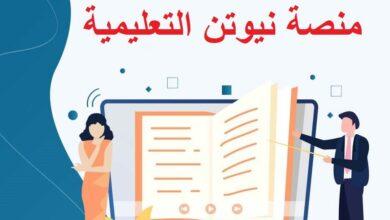 Photo of خطوات التسجيل في منصة نيوتن للتعليم الإلكتروني newton.iq منصة العراق التعليمية