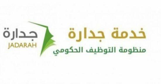 الأوراق المطلوبة للتقديم في وظائف جدارة وما هي شروط المنصة في السعودية