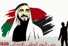 Photo of متى اليوم الوطني الإماراتي 2020