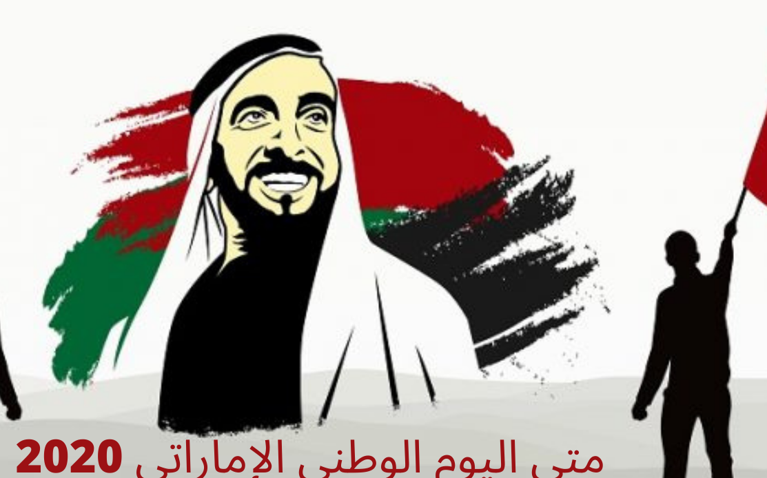 متى اليوم الوطني الإماراتي 2020