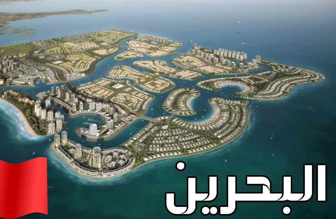 متى اليوم الوطني البحريني 2021