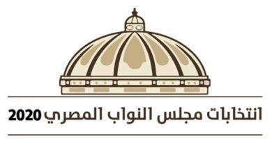 نتائج انتخابات مجلس النواب 2020 لمحافظات المرحلة الأولى في جولة الإعادة