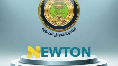 تسجيل الدخول في منصة نيوتن الإلكترونية للتعليم عن بعد newtoniq.tech رابط منصة وزارة التربية العراقية