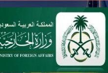 متى تأسست وزارة الخارجية السعودية؟