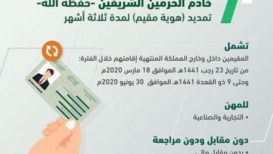 تمديد تأشيرة الخروج والعودة لمن هم خارج المملكة العربية السعودية