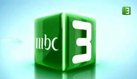 ضبط تردد mbc3 قناة إم بي سي 2021