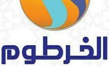 تردد قناة الخرطوم الجديد 2020 Khartoum TV على النايل سات