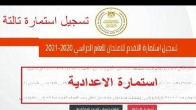 Photo of أخر موعد اليوم .. تسجيل استمارة الشهادة الاعدادية 2020 وشرح كيفية الحصول على أكواد الطلاب