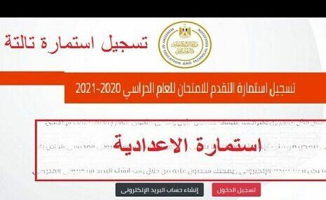 أخر موعد اليوم .. تسجيل استمارة الشهادة الاعدادية 2020 وشرح كيفية الحصول على أكواد الطلاب
