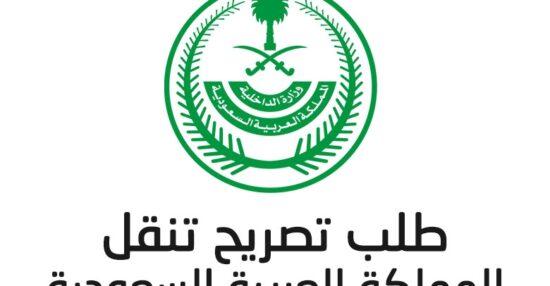تصريح تنقل اثناء الحظر في السعودية