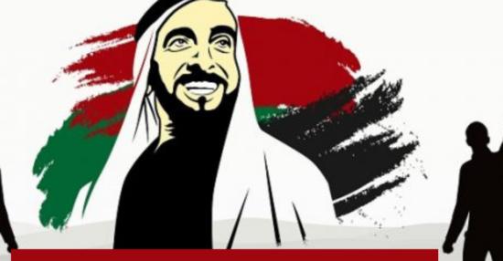 عبارات تهنئة العيد الوطني الاماراتي 2020 أجمل عبارات جميلة