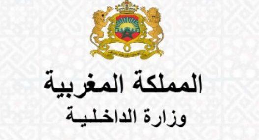 مباريات توظيف وزارة الداخلية 2021 المغرب concours interieur gov ma