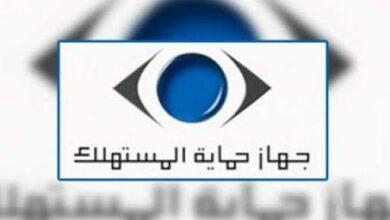Photo of شكاوى جهاز حماية المستهلك عبر الموقع الرسمي وطريقة متابعة الشكوى