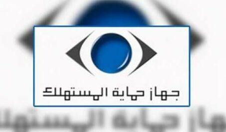 شكاوى جهاز حماية المستهلك عبر الموقع الرسمي وطريقة متابعة الشكوى