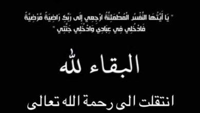 Photo of وفاة دلال زهير الغربللي في الكويت ومظاهر الحزن تجتاح تويتر