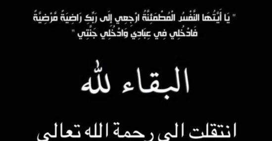 وفاة دلال زهير الغربللي في الكويت ومظاهر الحزن تجتاح تويتر