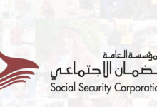 Photo of رابط مؤسسة الضمان الاجتماعي للتقديم سلف الضمان الاجتماعي 2021 في الأردن
