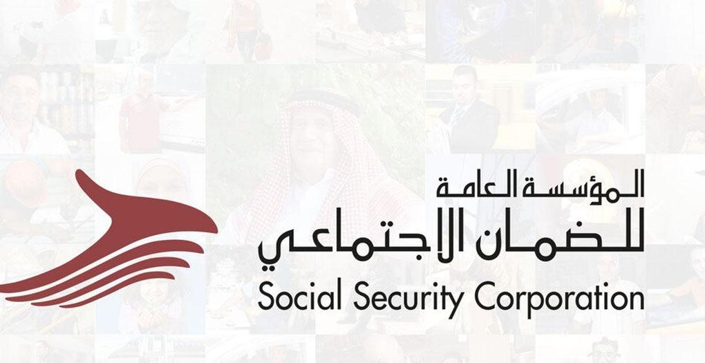 رابط مؤسسة الضمان الاجتماعي للتقديم سلف الضمان الاجتماعي 2021 في الأردن