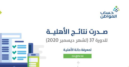 رابط دخول حساب المواطن 1442 ca.gov.sa المستفيدون من الدفعة ۳٧ وكيفية التسجيل للدفعة 38
