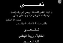 Photo of وفاة زوينة الهنائي العمانية وهاشتاج (وداعا_زوينه) يتصدر منصة تويتر