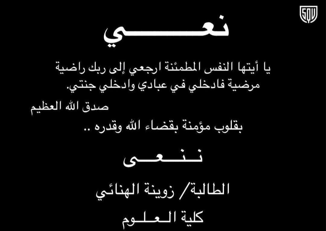 وفاة زوينة الهنائي العمانية وهاشتاج (وداعا_زوينه) يتصدر منصة تويتر