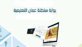 Photo of منصه منظره التعليميه سلطنه عمان moe.gov.om 2021 وشرح كيفية تسجيل الدخول