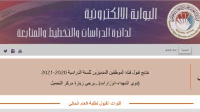 Photo of الاستعلام عن نتائج القبول المركزي فى العراق 2020 بالرقم الامتحاني