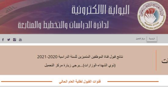 الاستعلام عن نتائج القبول المركزي فى العراق 2020 بالرقم الامتحاني