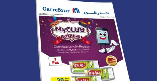 عروض كارفور مصر لشهر ديسمبر 2020 تخفيضات كبيرة على كافة المنتجات