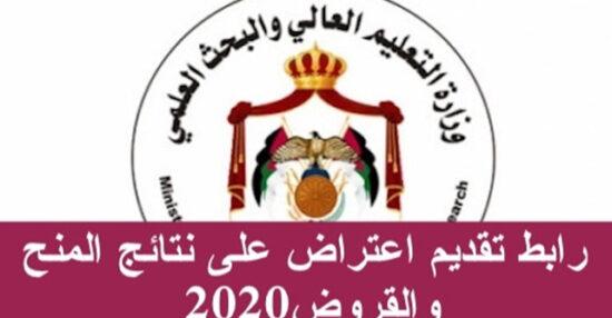 وزارة التعليم العالي والبحث العلمي تقديم اعتراض على نتائج الأولية المنح والقروض 2021 tdsamohe.gov