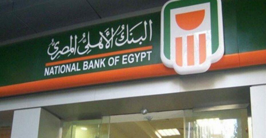 قروض البنك الأهلي بضمان الشهادات 2021 وما هي شروط الحصول على القرض