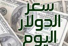 تعرف على سعر الدولار الامريكي اليوم وأسعار العملات الأجنبية في البنوك