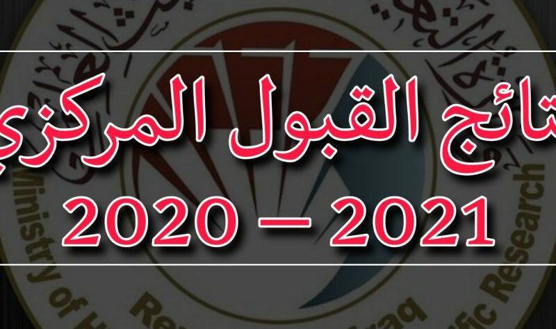 الاستعلام عن نتيجة القبول المركزي 2020-2021 بالرقم الامتحاني pdf