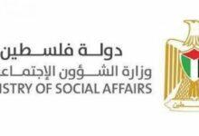 Photo of رابط البوابة الموحدة للمساعدات الإجتماعية بغزة aid mosd gov ps فحص شيكات الشؤون الاجتماعية برقم الهوية 2020