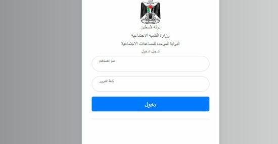 فحص شيكات الشؤون الاجتماعية 2020 برقم الهوية على موقع aid.mosd.gov.ps