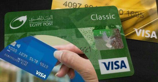 تفعيل فيزا البريد المصري
