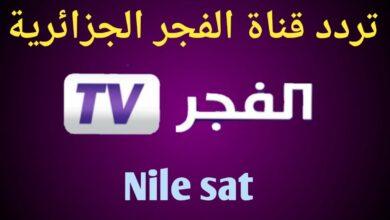 تردد قناة الفجر الجزائرية على الاقمار الصناعية العارضة لمسلسل قيامة عثمان مترجمة بالعربي