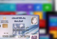 حجز كشف بطاقة الخدمات المتكاملة 2021 وما هي شروط الحصول عليها