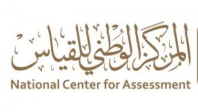 Photo of كم مدة اختبار القدرات للجامعيين