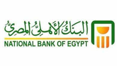 Photo of شهادات استثمار البنك الأهلي المصري 2021 وأعلى عائد في مصر