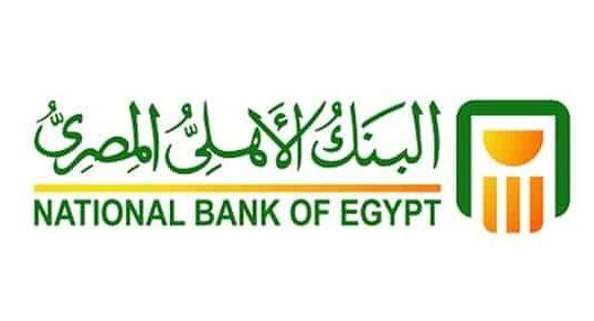 شهادات استثمار البنك الأهلي المصري 2021 وأعلى عائد في مصر