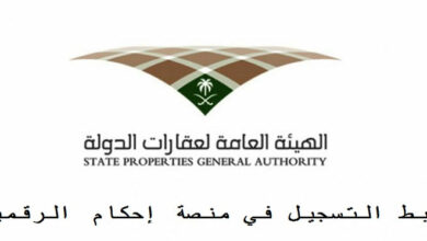 تسجيل الدخول في منصة إحكام الرقمية السعودية ehkaam.sa لتملك العقارات
