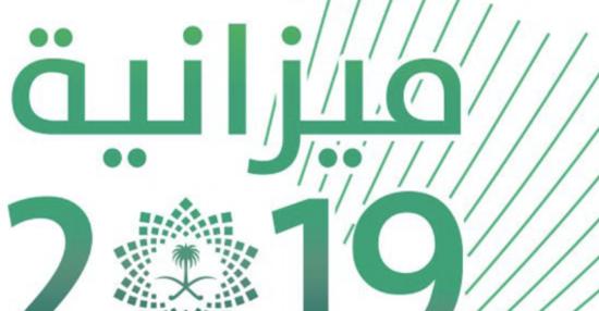 تعرف على عجز ميزانية المملكة السعودية 2019
